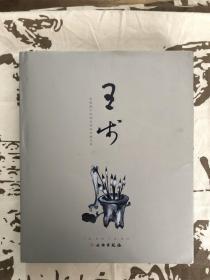 【有轻微瑕疵,详情有图】王步:景德镇中国陶瓷博物馆藏品集 9787501057078