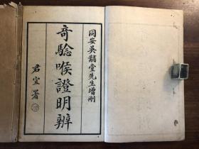中医药古医书中药书:《奇验喉证明辨》二册全  上海文瑞楼发行 鸿章书局石印