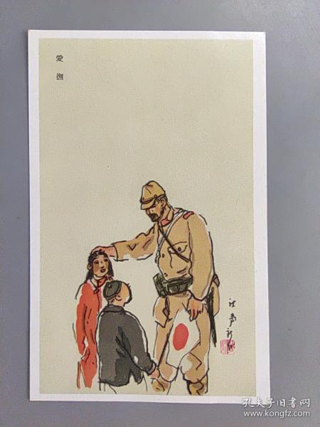 民国日本侵华军邮明信片—爱抚