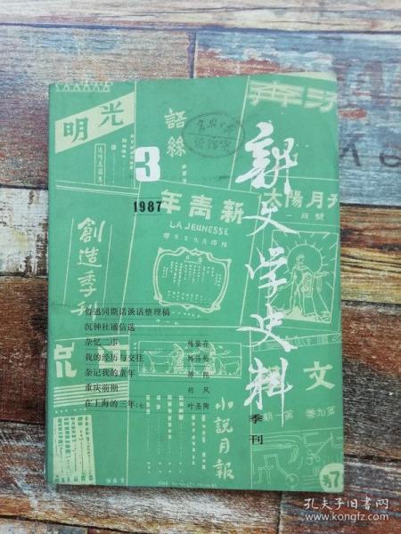 新文学史料1987年3期
