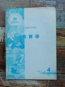 复印报刊资料:教育学2006年4期