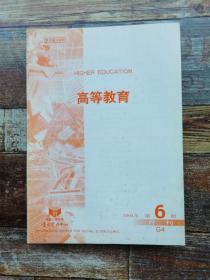 复印报刊资料:高等教育2004年第6期