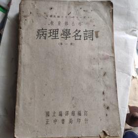 病理学名词第一册(民国)