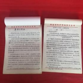 【笔记本】养生长寿法:坐式 站式