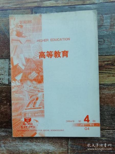 复印报刊资料:高等教育2004年第4期