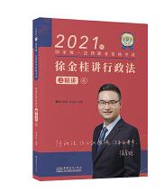 2021国家统一法律职业资格考试 徐金桂讲行政法之精讲