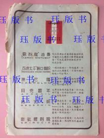 民国,一张纸,拜耳商标,疟疾药品广告
