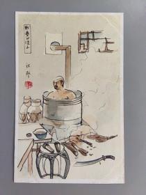 民国日本侵华军邮明信片—战尘洗浴