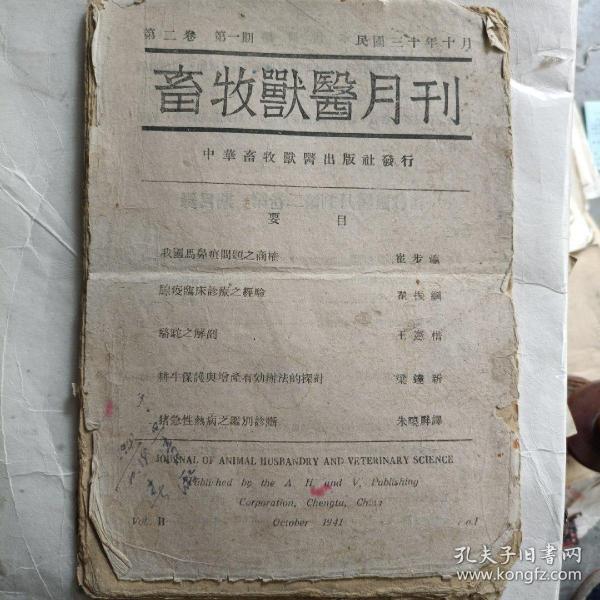 畜牧兽医月刊,民国三十年第一期