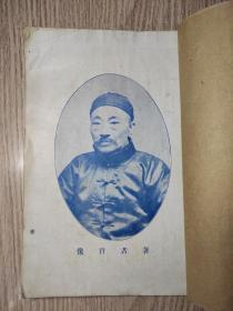 民国 中医书 《灵素气化新论》 杨如侯  少见