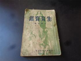 1943年满洲大连实业印刷馆出版《生育宝鉴》
