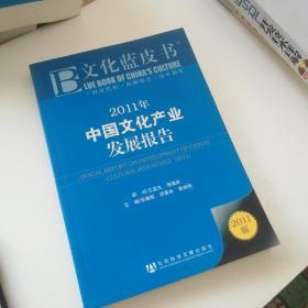 2011年中国文化产业发展报告:文化蓝皮书