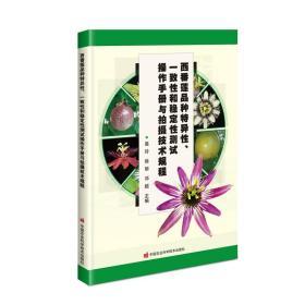 百香果种植技术书籍 西番莲品种特异性、一致性和稳定性测试操作手册与拍摄技术规程