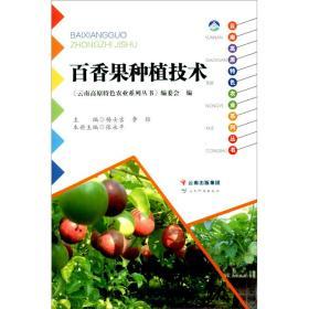 百香果种植技术书籍 百香果种植技术/云南高原特色农业系列丛书