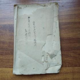 清中期    手钞本 《 楠公***》     抄写本    宽保三年(1743年)