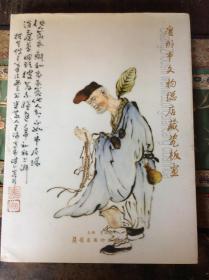 广州市文物总店藏瓷板画