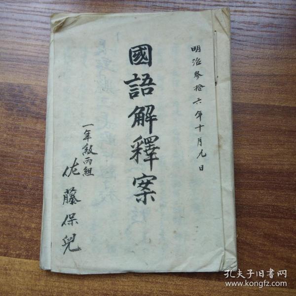 手钞本 《 国语解释案》     抄写本  明治36年(1903年)  纸捻装订本