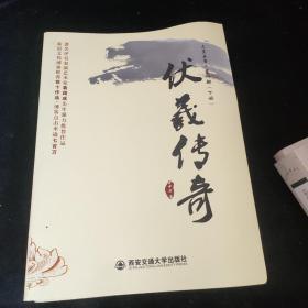 三皇五帝(第1部):伏羲传奇(上下册)