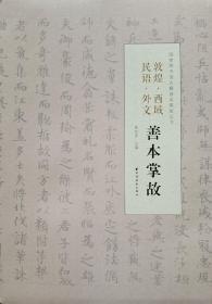 《敦煌· 西域· 民语· 外文 善本掌故》……《逆刺占一卷》……