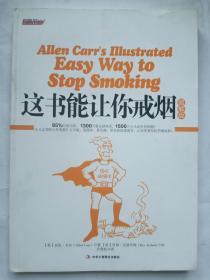 这书能让你戒烟(图解版)
