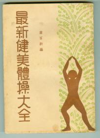 50年插图本《最新健美体操大全》