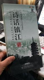 诗话镇江:大型高清人文纪录片(一书+5光盘)