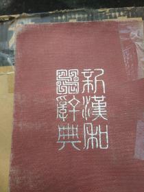 新汉和词典