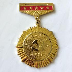 五个模范共产党员奖章铜镀金9x5厘米