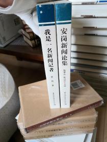 安岗新闻论集+我是一名新闻记者(两册合售)
