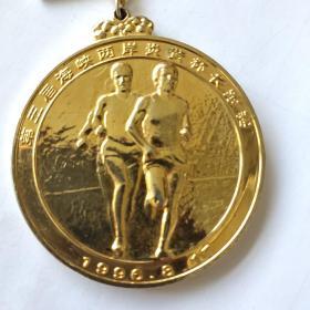 海峡两岸炎黄杯长跑赛奖章 铜镀金8x5厘米 厚重