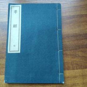 和本     《 孝经 》1册全   儒家十三经之一     昭和12年(1937年)  卒业记念    孝道振兴会编