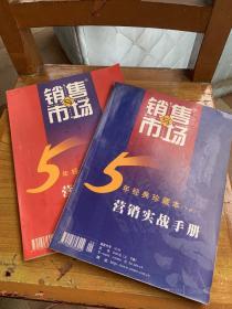 销售与市场5年经典珍藏本上下两册