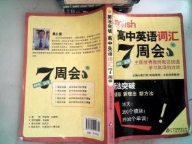 新法突破:高中英语词汇7周会