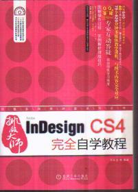 排版大师 InDesign CS4完全自学教程(无盘)
