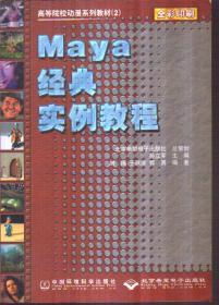 Maya 经典实例教程