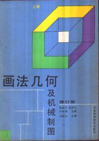 画法几何及机械制图 上册 修订版(二手书)