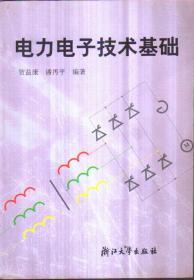 电力电子技术基础