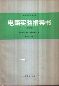 电路实验指导书 第二版