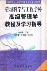 管理科学与工程学科 高级管理学教程及学习指导