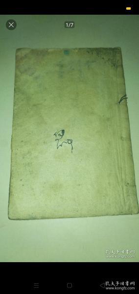 民国画谱《花卉草虫谱》《花卉谱》《翎毛谱》《花卉翎毛谱》四种一册  详情见图。