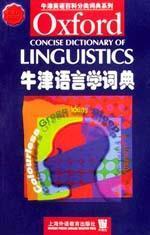 牛津语言学词典/牛津英语百科分类词典系列