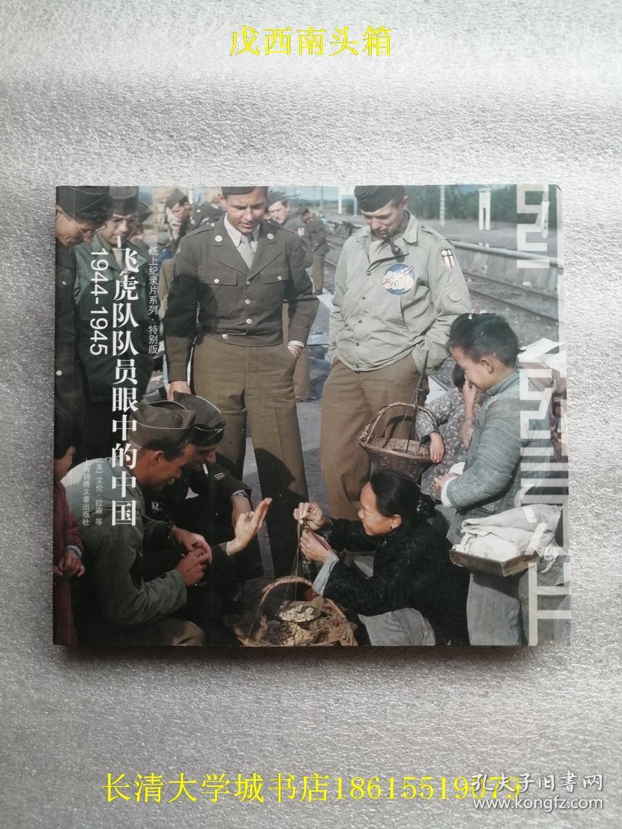 纸上记录片系列(特别版)飞虎队队员眼中的中国:1944-1945