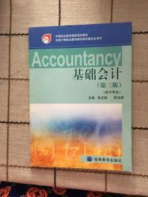 基础会计(第3版)(会计专业)