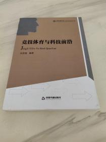 中国书籍文库:竞技体育与科技前沿