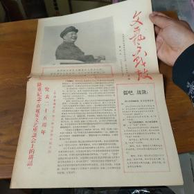 文革小报/文艺战鼓创刊号1967