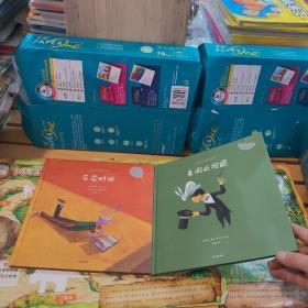 给孩子的哲学绘本:买卖时间 真假近视眼 共两本合售