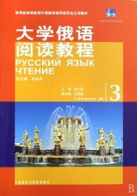 大学俄语阅读教程(3高等学校俄语专业教材)