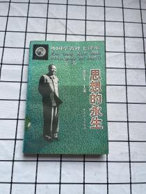 思想的永生-外国学者评毛泽东