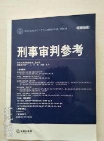 刑事审判参考2014年第1集(总第96集)