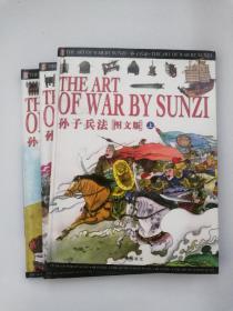 《孙子兵法》(图文版)全三册